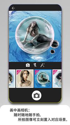 画中人相机app安卓版8.00截图1