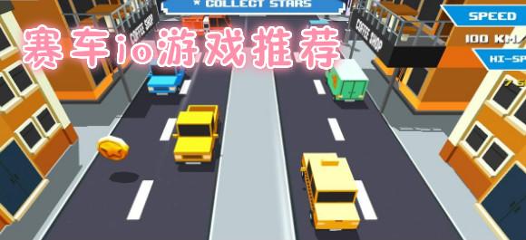 赛车io游戏_赛车io游戏推荐_赛车io合集