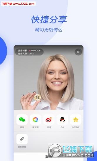 云波小助手app官方版v1.0.4截图0