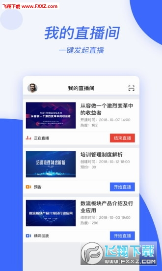 云波小助手app官方版v1.0.4截图1