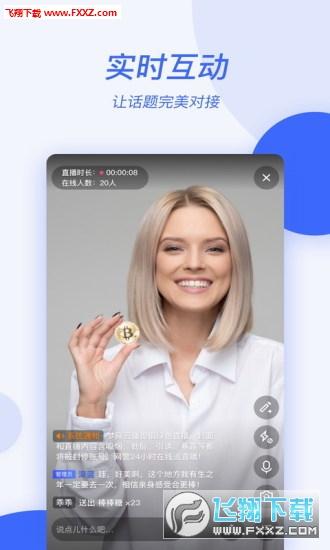 云波小助手app官方版v1.0.4截图3