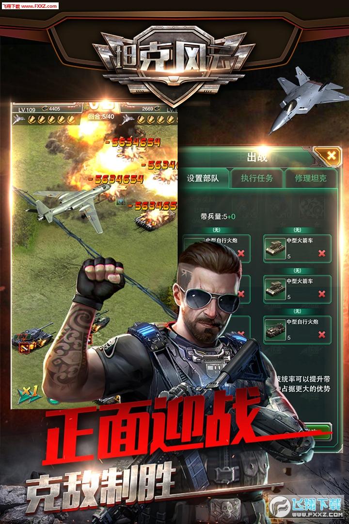 坦克风云OL最新版1.6.10截图1