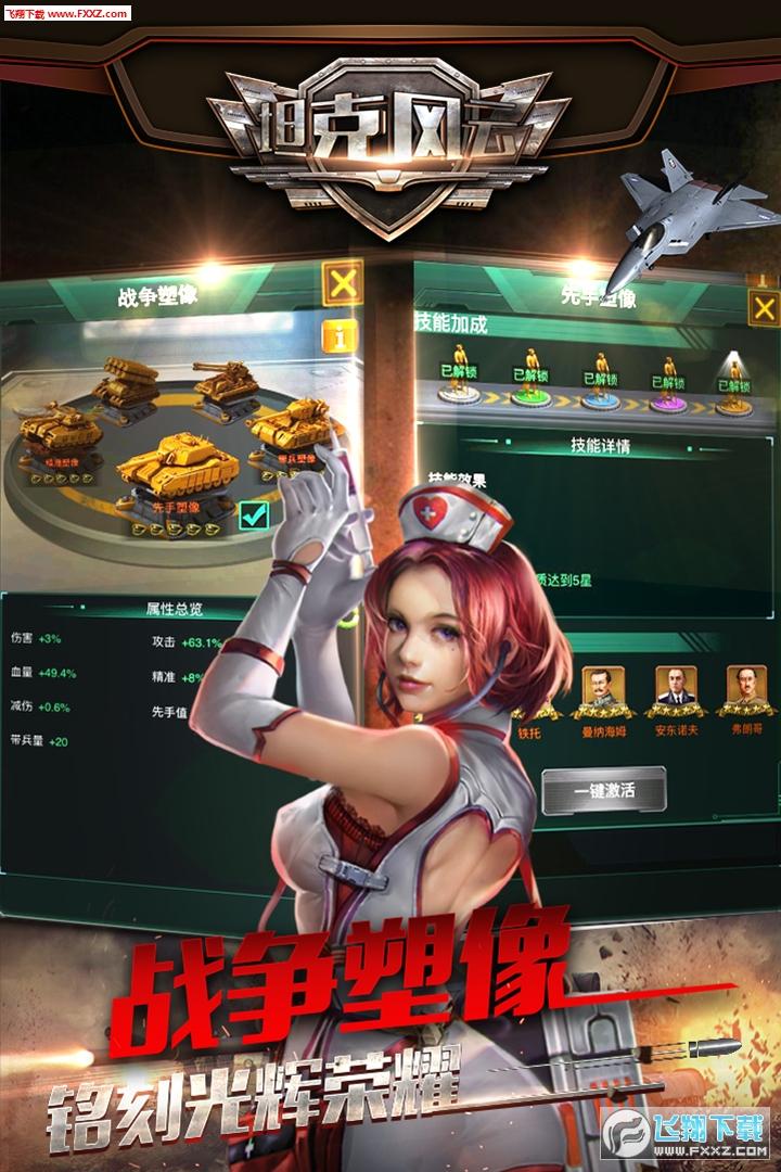 坦克风云OL测试版1.6.10截图0