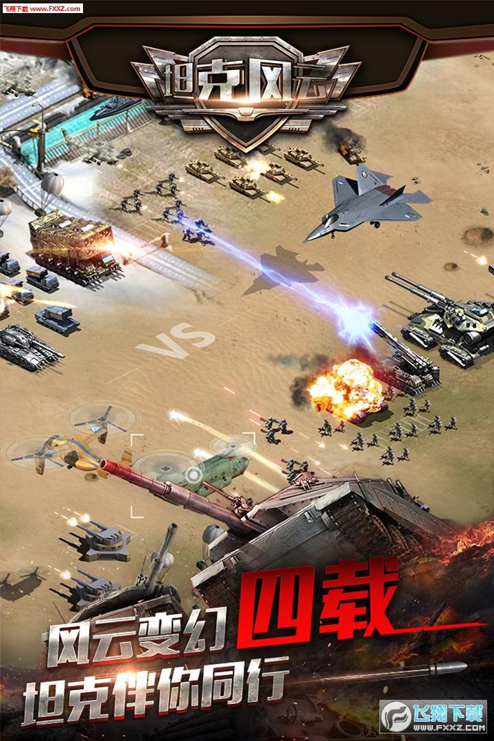 坦克风云OL最新版1.6.10截图3