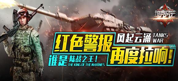 坦克风云OL手游_坦克风云OL官网