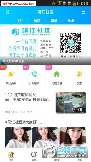 靖江社区app安卓版v4.5.0截图0