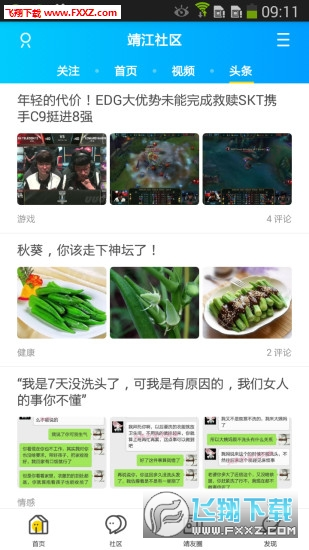 靖江社区app安卓版v4.5.0截图2