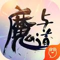 魔与道安卓最新版4.06.01