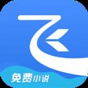 飞读免费小说app最新版 1.0.1.303