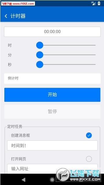 RTH工具箱app16.15截图0