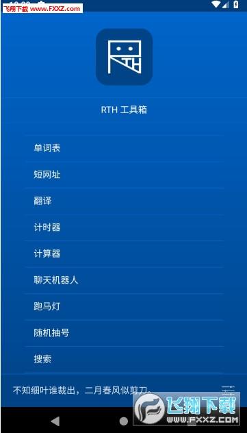RTH工具箱app16.15截图1