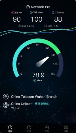 测网速Pro手机版v1.0.0截图0