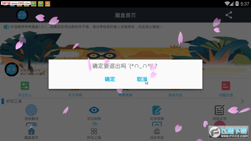 四五魔盒app1.0.1截图0