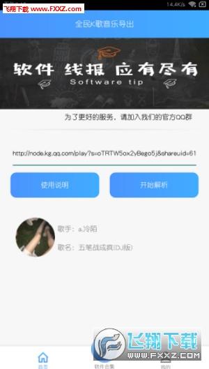 全民K歌音乐导出app1.0截图1