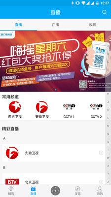 小象嗨TV安卓版v4.2.5截图2