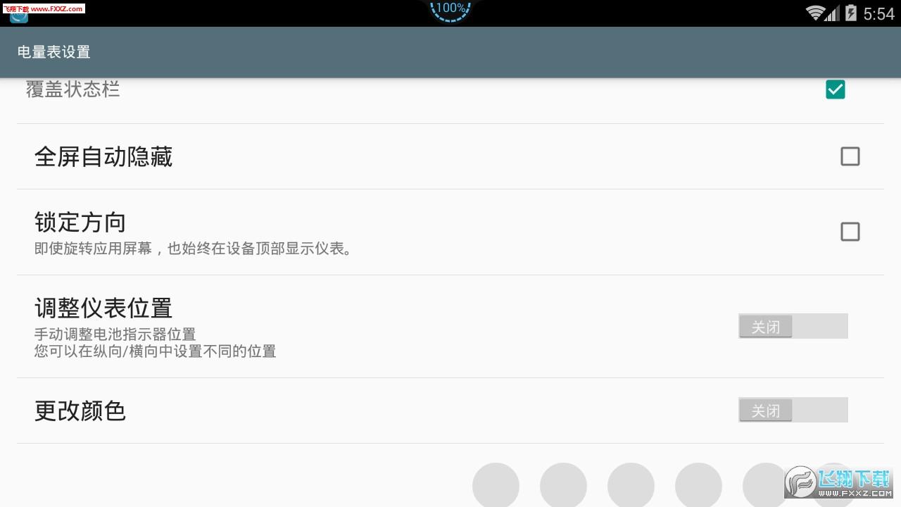 电量浮动表app3.1.2截图1