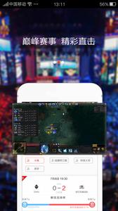 阿里电竞app官方版3.4.23截图0