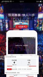 阿里电竞app官方版3.4.23截图3