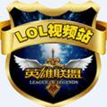 LOL视频站APP安卓版6.14.0