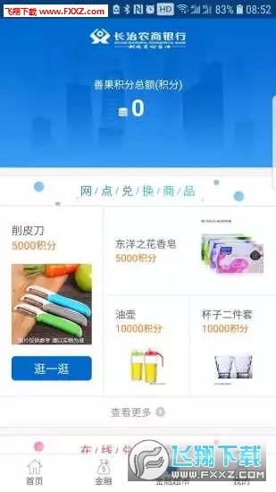 长治农商银行app安卓版v1.1.8截图1