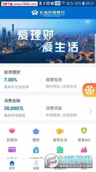 长治农商银行app安卓版v1.1.8截图2