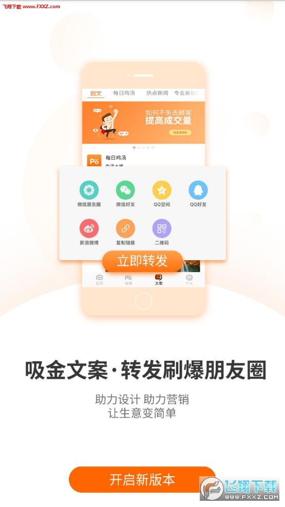 海报精英app1.0.0截图2