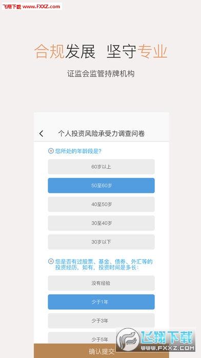 辉腾基金app安卓版1.0.0截图1