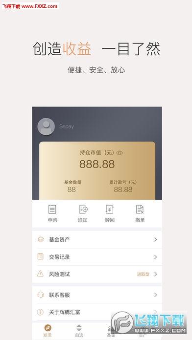 辉腾基金app安卓版1.0.0截图2