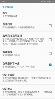 完美视频播放器app1.0截图1