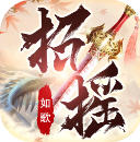 招�u如歌手游官方版v3.3