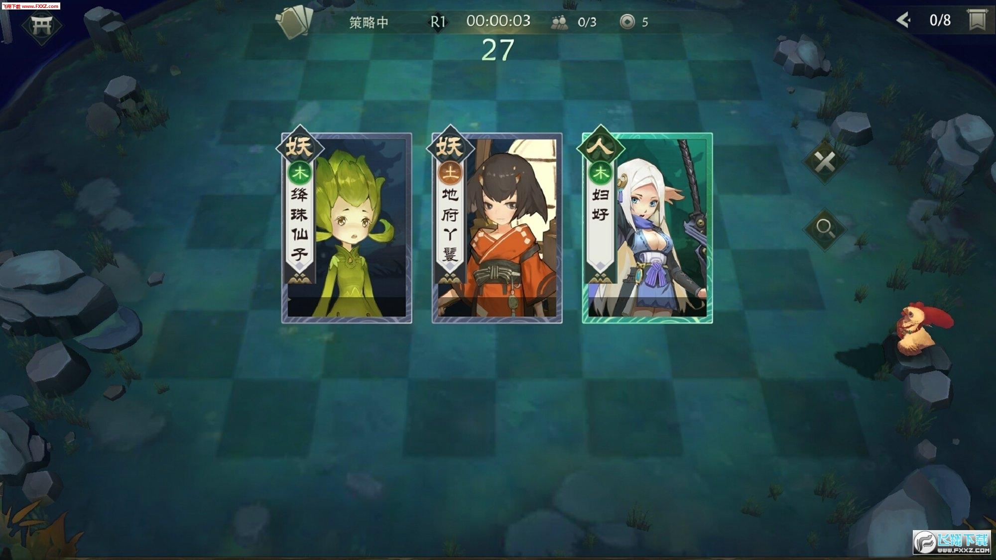 09自走棋游戏v1.0截图0