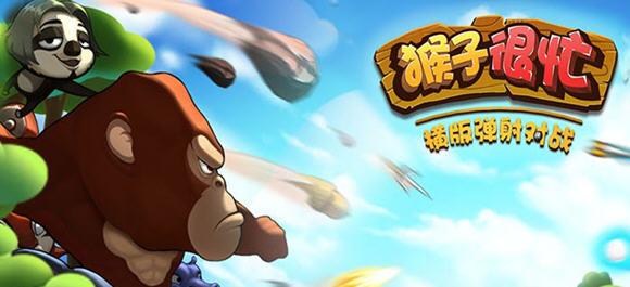 猴子很忙官网_猴子很忙新版本下载