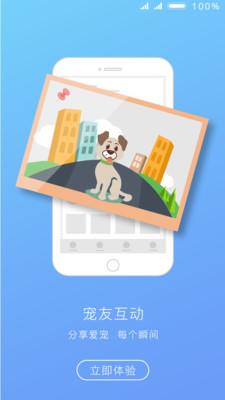 有爱宠app官方版1.0.6截图0