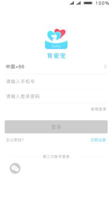 有爱宠app官方版1.0.6截图3