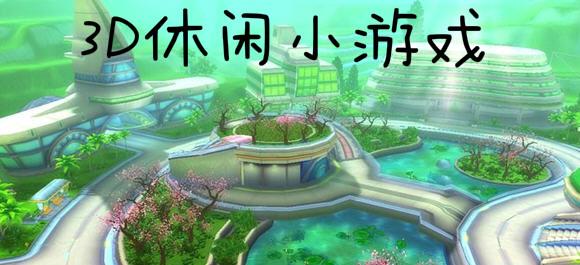 3D休闲小游戏大全_3D休闲小游戏合集