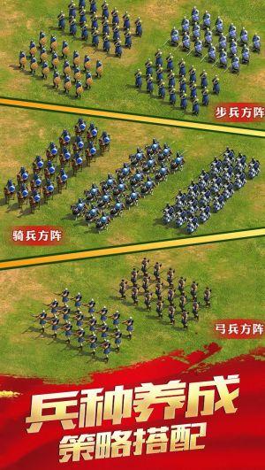 帝国荣耀手游1.0.0截图1