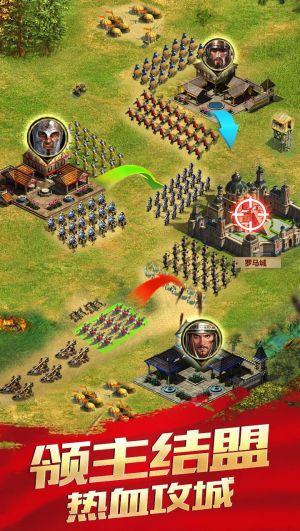 帝国荣耀手游1.0.0截图0