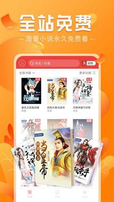 免费淘小说app5.0.1截图3
