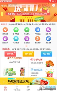 蚂蚁聚惠app最新版