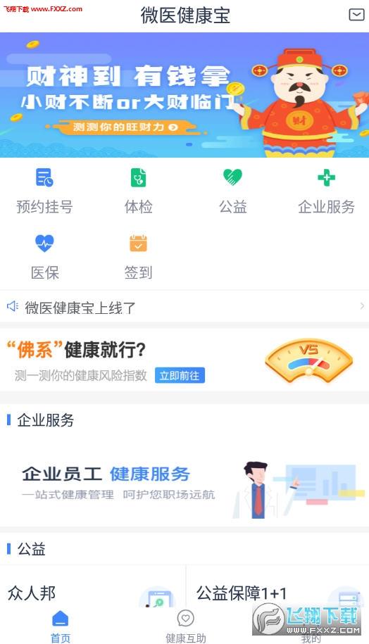 微医健康宝app官方版