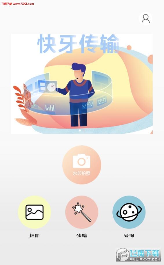 微商水印照相机app