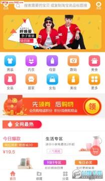 淘购联盟app官方版