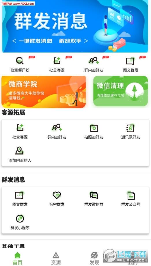 机友大师app官方版