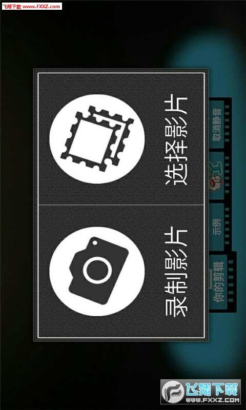 视频反向播放制作app