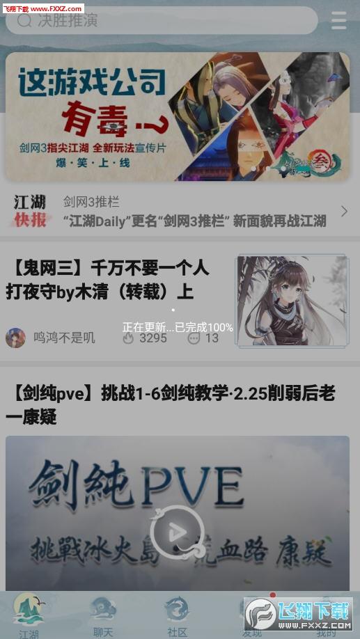 剑网3推栏app安卓版