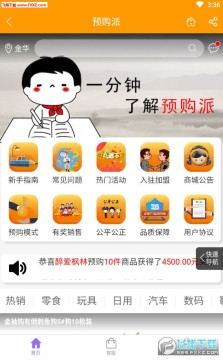 预购派app官方版