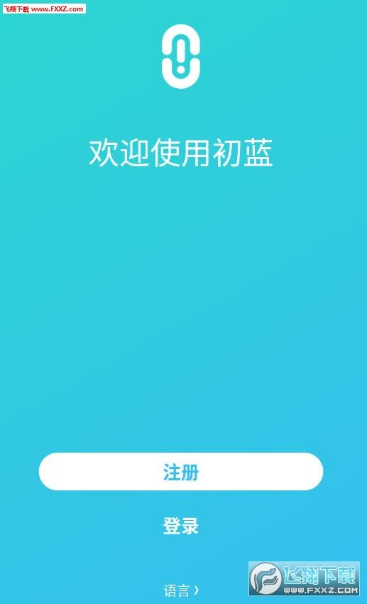 初蓝app手机版