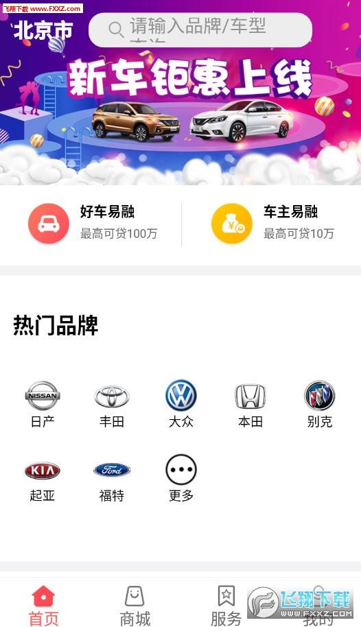 佰仟易行app官方版