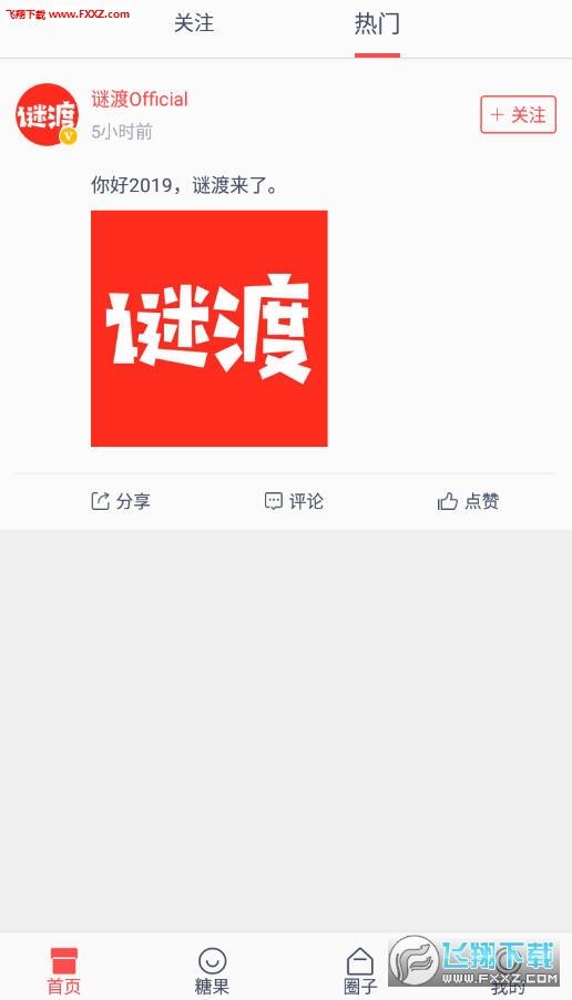 谜渡app官方版