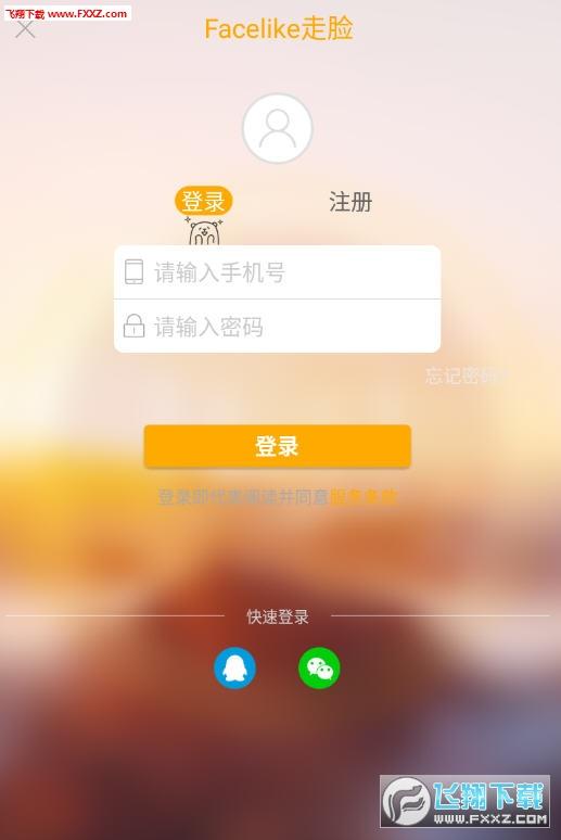 Facelike走脸app官方版